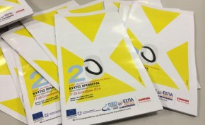 The Athens International Film Festival turns 20 (17-28.9.2014)