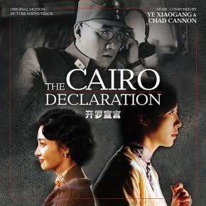 THE CAIRO DECLARATION - Original Motion Picture Soundtrack